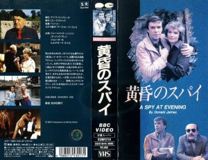 黄昏のスパイ VHSネットレンタル ビデオ博物館 廃盤ビデオ専門店 株式会社Kプラス