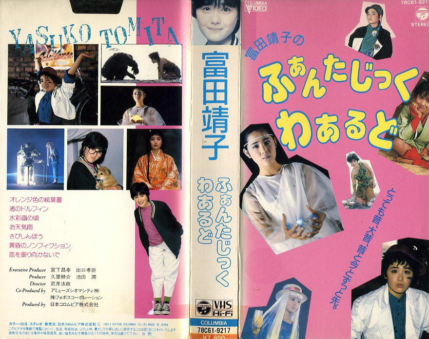 富田靖子 ふぁんたじっくわあるど VHSネットレンタル ビデオ博物館 廃盤ビデオ専門店 株式会社Kプラス