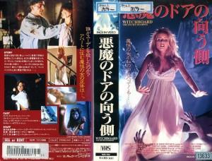 悪魔のドアの向う側 VHSネットレンタル ビデオ博物館 廃盤ビデオ専門店 株式会社Kプラス