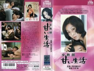 女教師 甘い生活 VHSネットレンタル ビデオ博物館 廃盤ビデオ専門店 株式会社Kプラス