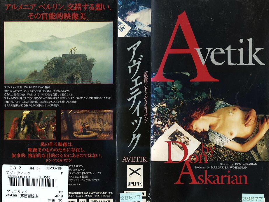 アヴェティック VHSネットレンタル ビデオ博物館 廃盤ビデオ専門店 株式会社Kプラス