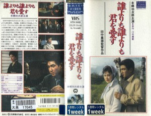 誰よりも誰よりも君を愛す VHSネットレンタル ビデオ博物館 廃盤ビデオ専門店 株式会社Kプラス