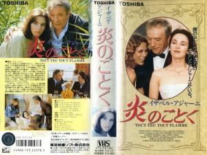 炎のごとく VHSネットレンタル ビデオ博物館 廃盤ビデオ専門店 株式会社Kプラス