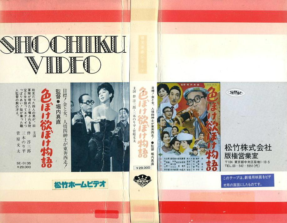 色ぼけ欲ぼけ物語 VHSネットレンタル ビデオ博物館 廃盤ビデオ専門店 株式会社Kプラス
