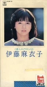 伊藤麻衣子 1億人のクラスメイト VHSネットレンタル ビデオ博物館 廃盤ビデオ専門店 株式会社Kプラス