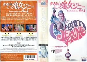 かわいい魔女ジニー VHS3巻セット スペシャルセレクション VHSネットレンタル ビデオ博物館 廃盤ビデオ専門店 株式会社Kプラス