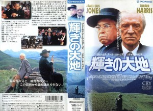 輝きの大地 VHSネットレンタル ビデオ博物館 廃盤ビデオ専門店 株式会社Kプラス
