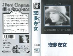 恋多き女 VHSネットレンタル ビデオ博物館 廃盤ビデオ専門店 株式会社Kプラス