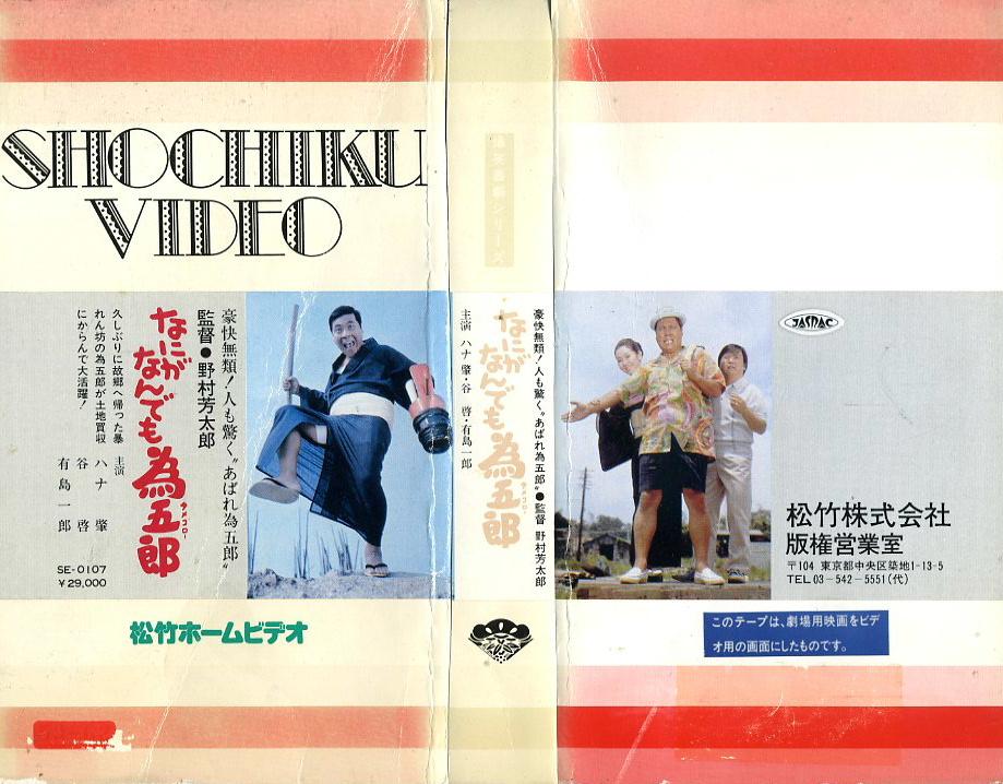 なにがなんでも為五郎 VHSネットレンタル ビデオ博物館 廃盤ビデオ専門店 株式会社Kプラス