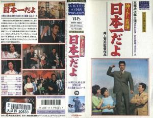仲よし音頭 日本一だよ VHSネットレンタル ビデオ博物館 廃盤ビデオ専門店 株式会社Kプラス