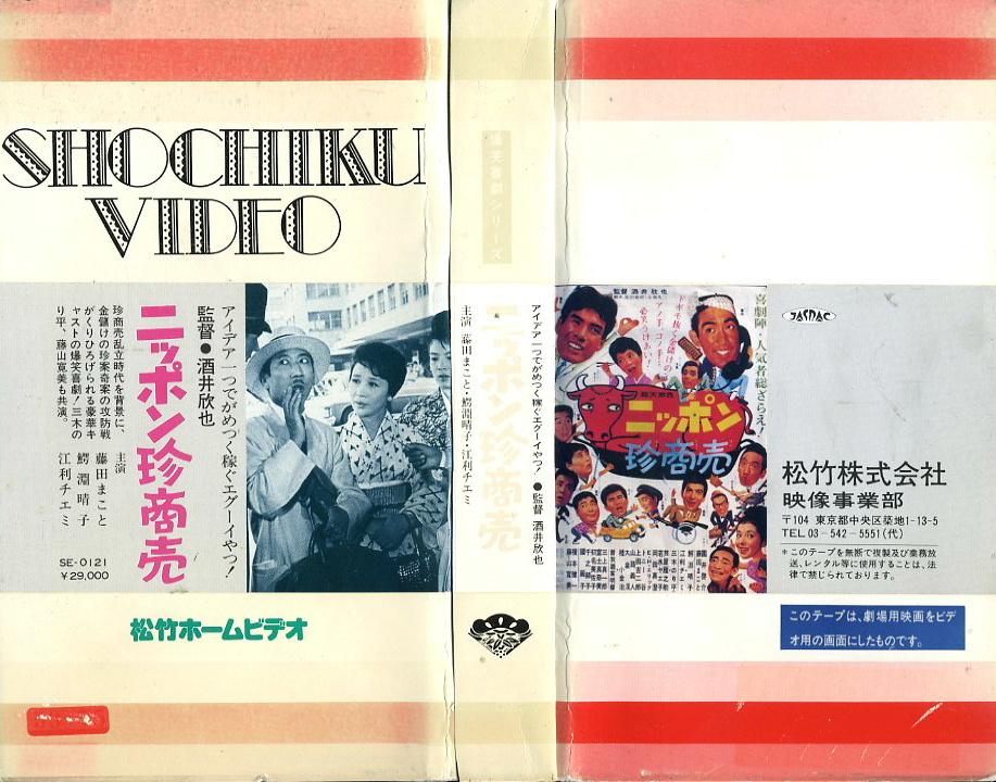 ニッポン珍商売 VHSネットレンタル ビデオ博物館 廃盤ビデオ専門店 株式会社Kプラス