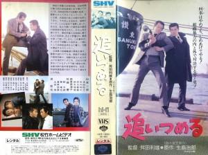 追いつめる VHSネットレンタル ビデオ博物館 廃盤ビデオ専門店 株式会社Kプラス