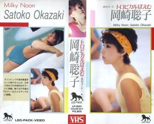 岡崎聡子 水中ヌード  トロピカルぽえむ Milky Noon  VHSネットレンタル ビデオ博物館 廃盤ビデオ専門店 株式会社Kプラス