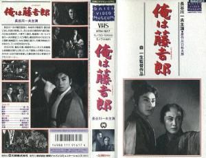 俺は藤吉郎 VHSネットレンタル ビデオ博物館 廃盤ビデオ専門店 株式会社Kプラス