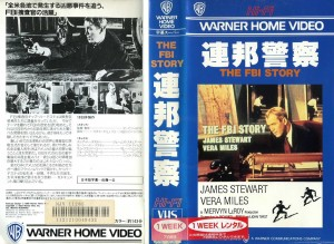 連邦警察 VHSネットレンタル ビデオ博物館 廃盤ビデオ専門店 株式会社Kプラス