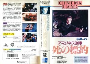 アマゾネス刑事(デカ) 死の標的 VHSネットレンタル ビデオ博物館 廃盤ビデオ専門店 株式会社Kプラス
