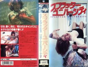 スプラッター・ユニバーシティ VHSネットレンタル ビデオ博物館 廃盤ビデオ専門店 株式会社Kプラス