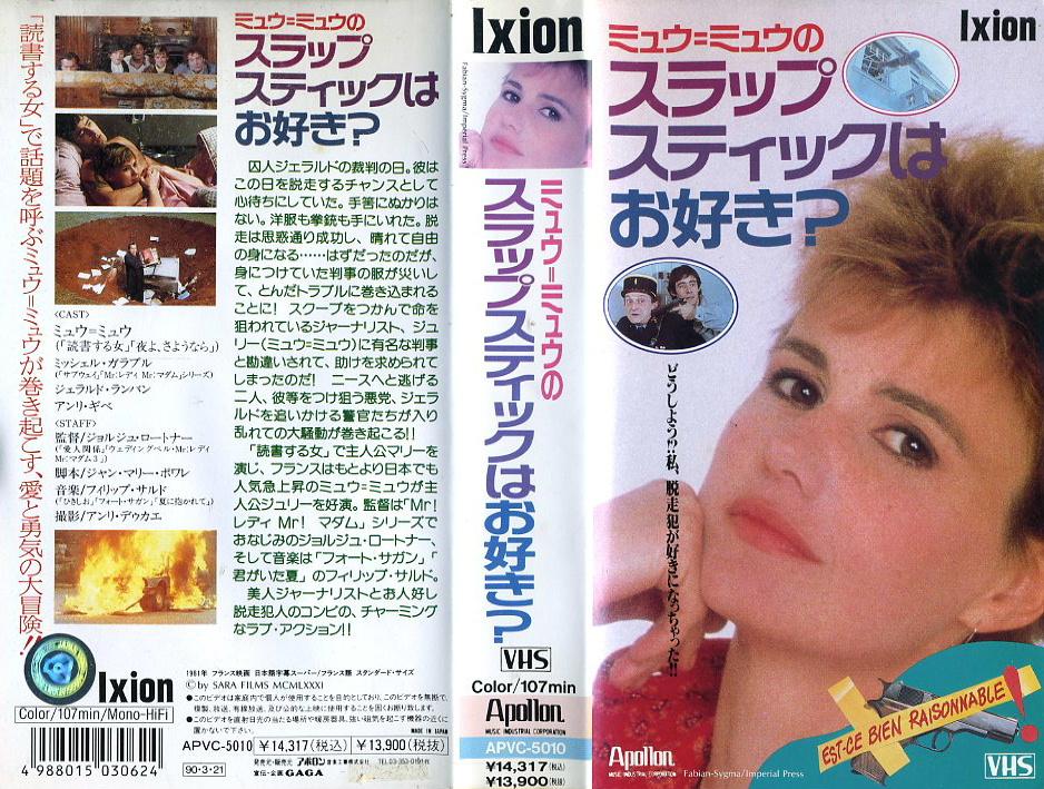 ミュウミュウのスラップスティックはお好き? VHSネットレンタル ビデオ博物館 廃盤ビデオ専門店 株式会社Kプラス