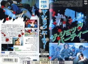 ザ・ショック・パーティー VHSネットレンタル ビデオ博物館 廃盤ビデオ専門店 株式会社Kプラス