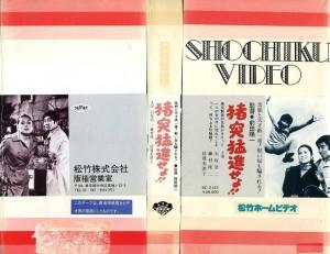 喜劇 猪突猛進せよ!! VHSネットレンタル ビデオ博物館 廃盤ビデオ専門店 株式会社Kプラス
