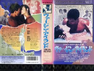 ヴァージン・アイランド VHSネットレンタル ビデオ博物館 廃盤ビデオ専門店 株式会社Kプラス