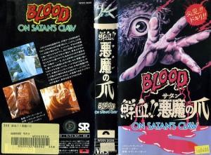 鮮血!!悪魔の爪 VHSネットレンタル ビデオ博物館 VHS買取