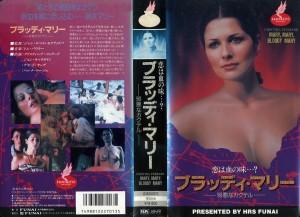 ブラッディ・マリー 邪悪なカクテル VHSネットレンタル VHS買取専門店