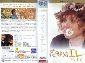 花のようなエレ VHSネットレンタル VHS買取