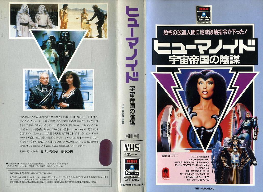 ヒューマノイド/宇宙帝国の陰謀 VHSネットレンタル VHS買取