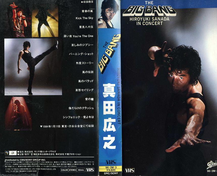 真田広之 THE BIG BANG VHSネットレンタル  VHS買取