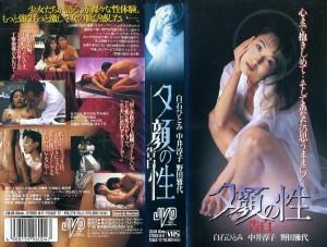 夕顔の性 告白 VHSネットレンタル VHS買取