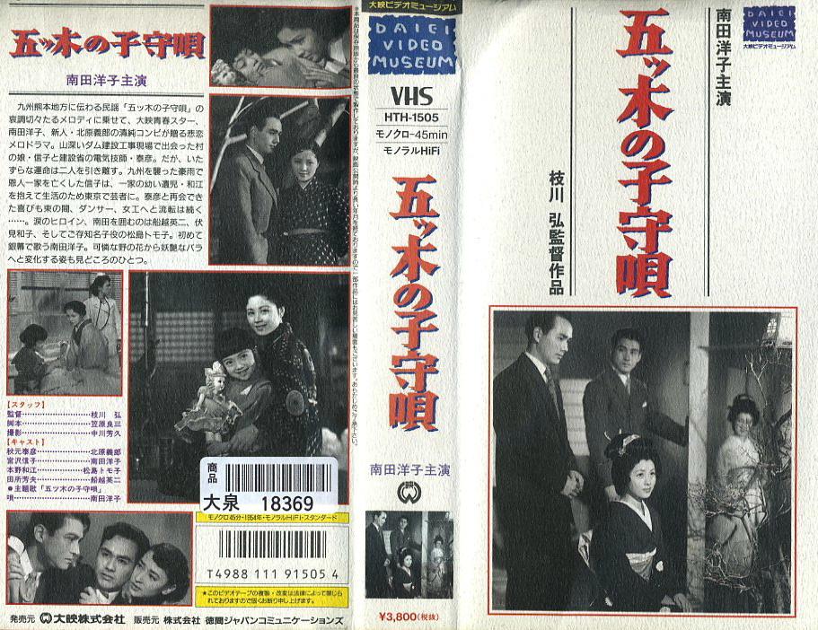 五ツ木の子守唄 VHSネットレンタル ビデオ博物館 廃盤ビデオ専門店 株式会社Kプラス