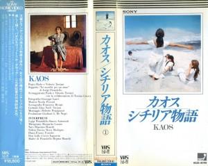 カオス・シチリア物語 VHSネットレンタル ビデオ博物館 廃盤ビデオ専門店 株式会社Kプラス