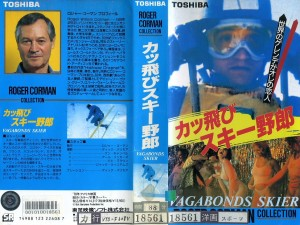 カッ飛びスキー野郎 VHSネットレンタル ビデオ博物館 廃盤ビデオ専門店 株式会社Kプラス