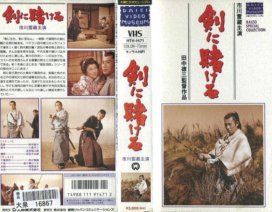 剣に賭ける VHSネットレンタル ビデオ博物館 廃盤ビデオ専門店 株式会社Kプラス