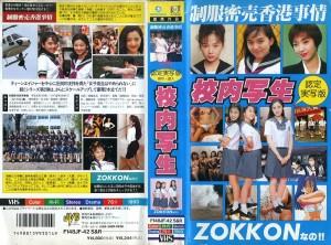 校内写生 認定実写版 制服密売香港事情・ZOKKONなの!! VHSネットレンタル VHS買取
