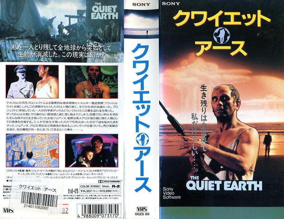 クワイエット・アース VHSネットレンタル ビデオ博物館 廃盤美瀬尾専門店 株式会社Kプラス VHS買取