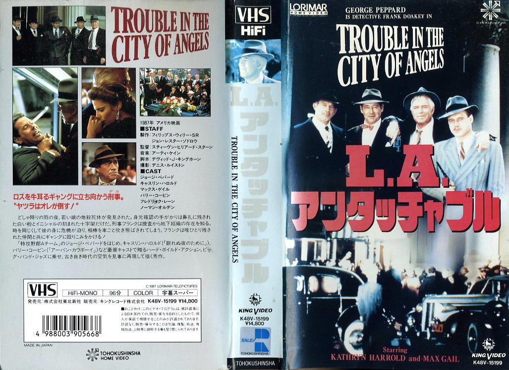 L.A.アンタッチャブル VHS買取