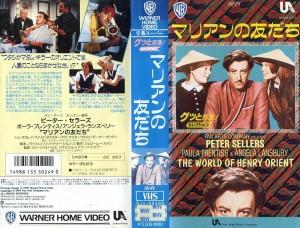 マリアンの友だち VHSネットレンタル ビデオ博物館 廃盤ビデオ専門店 株式会社Kプラス