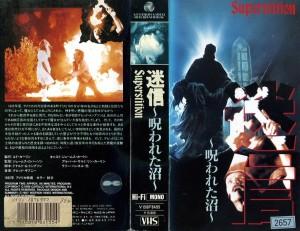 迷信~呪われた沼 VHS買取