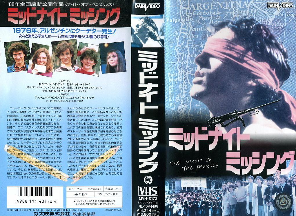ナイト・オブ・ペンシルズ ビデオタイトルは「ミッドナイト・ミッシング」  VHSネットレンタル ビデオ博物館 vhs買取