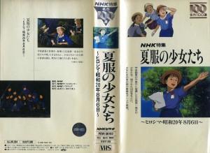 夏服の少女たち ヒロシマ・昭和20年8月6日 ネVHSットレンタル