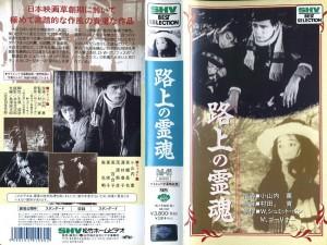 路上の霊魂 VHSネットレンタル ビデオ博物館 VHS買取