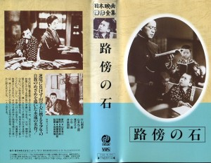 路傍の石 VHSネットレンタル ビデオ博物館 廃盤ビデオ専門店 株式会社Kプラス