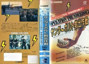 サンダーボルト救出作戦 VHSネットレンタル ビデオ博物館 VHS買取