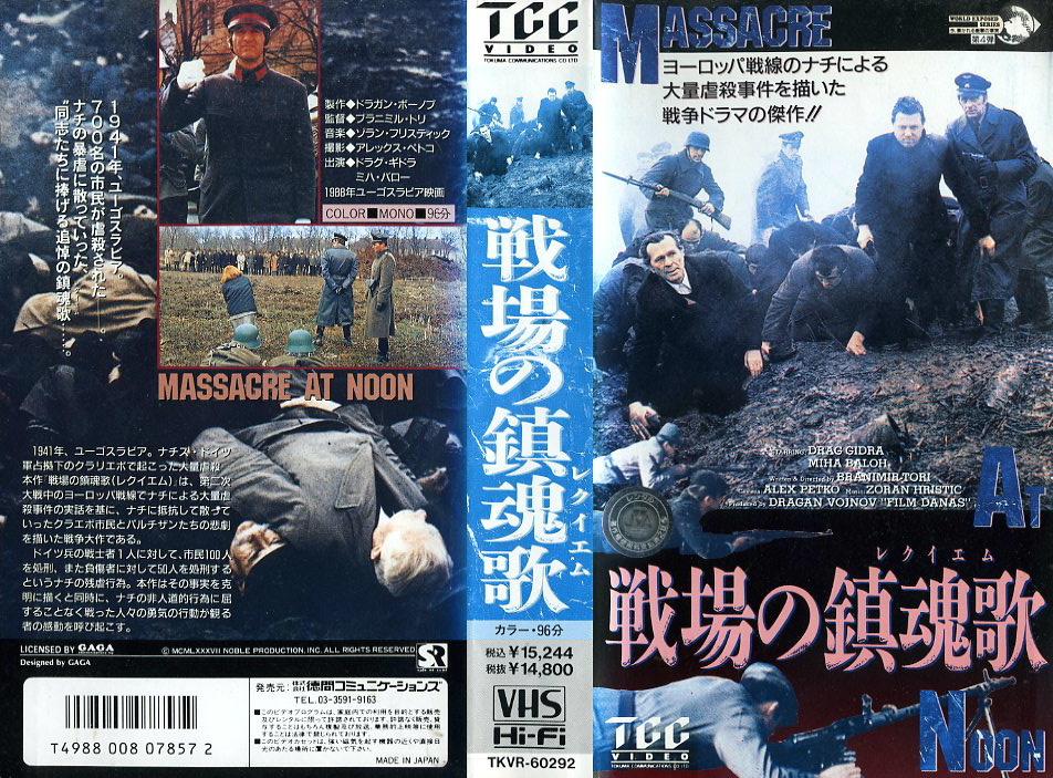 戦場の鎮魂歌(レクイエム) VHSネットレンタル ビデオ博物館 廃盤専門店 株式会社Kプラス VHS買取