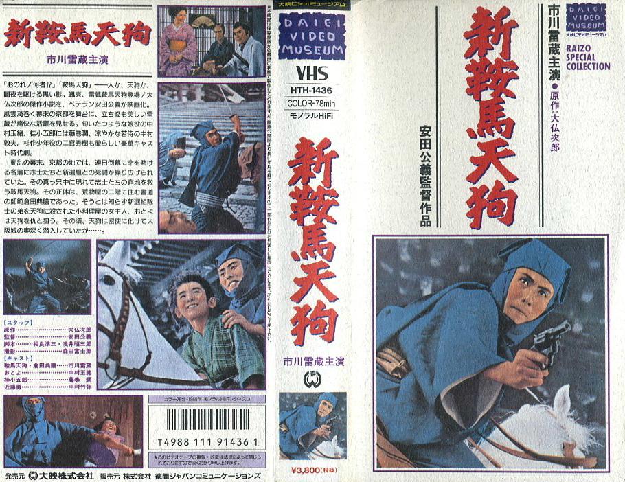 新・鞍馬天狗 VHSネットレンタル ビデオ博物館 廃盤ビデオ専門店 株式会社Kプラス