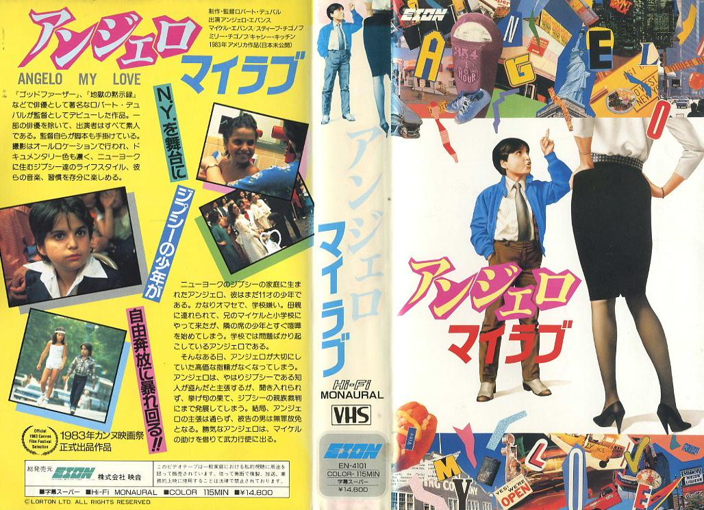 アンジェロ・マイ・ラヴ VHSネットレンタル ビデオ博物館 廃盤ビデオ専門店 株式会社Kプラス VHS買取 ビデオテープ買取り