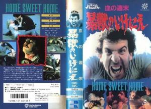 血の週末・暴獣のいけにえ VHSネットレンタル ビデオ博物館 廃盤ビデオ専門店 株式会社Kプラス VHS買取 ビデオテープ買取り
