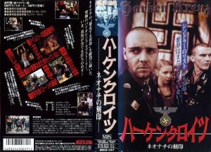 ハーケンクロイツ ネオナチの刻印 VHSネットレンタル VHS買取 ビデオテープ買取り